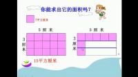 宁波市小学数学微课视频《长方形、正方形面积的计算》