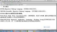 千锋HTML5视频教程-1.相关概念和准备工作