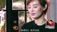 孙俪爆料 电视剧甄嬛传以后再也不想跟蒋欣一起演戏