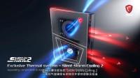 微星游戏主机 Trident 3 介绍