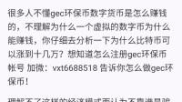 GEC环保币数字货币注册认证教程