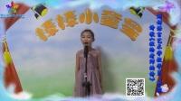 刘妍语言艺术学校学员刘淼《献给老师的诗》