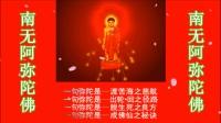 华藏卫视六字【南无阿弥陀佛】配红衣佛