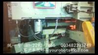 锻压自动化,红冲自动化设备,摆臂式机械手,自动红冲锻压机,四轴机械手,机械招商网,华星机器人