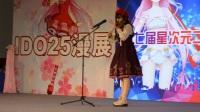 TYZ_8192 ido 漫展小提琴