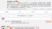 黄毅清再次评论李小璐事件某些人睁眼说瞎话,我都服了