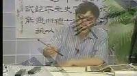 黄惇隶书书法讲座(2)隶书的笔画(SF63)【中国书画国际大学(原中国书画函授大学)常务校长独孤舟个人收藏】