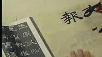 黄惇隶书书法讲座(4)汉隶的结字(SF63)【中国书画国际大学(原中国书画函授大学)常务校长独孤舟个人收藏】