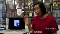 王福春,纪实摄影的力量:摄影是人学