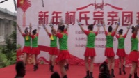 2018年柯氏宗亲团拜会《共圆中国梦》新坡镇合水村委舞蹈队