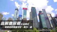 POAD 楼顶广告屏幕亮丽展示招商银行品牌 – 铜锣湾新时代中心