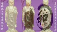 復講《科註》之48大願第01-006集(2017-12-31啟講于珠海弥陀讲堂)