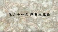 24式简化太极拳分解教学(邱慧芳主讲)