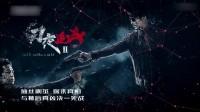 《白夜追凶 第二季》宣传预告片