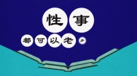 TVB【性在有情】官方宣傳片第1和2集預告港劇