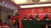 2017年度工作会议 陈庆 摄