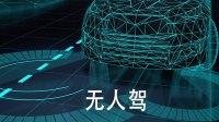 亚洲金融论坛2018前瞻——人工智能