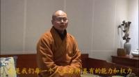 弘恩法师2017新春开示