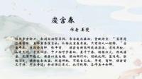 2185庆宫春(双桨莼波)-姜夔