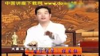 兰彦岭-鬼谷子纵横智慧,06_0