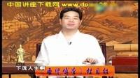 兰彦岭-鬼谷子纵横智慧,06_1
