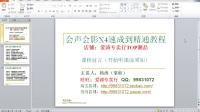 (会声会影x4x5速成视频教程)课程前言