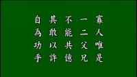 《古文观止选读》03.郑庄公戒饬守臣