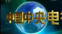 CCTV1新闻联播开场片头 2018年01月14日