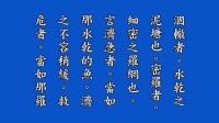 《治平寶鑑》有聲書 第6集【文昌帝君陰鷙文註解】開吉法師 2015.2.26 香港佛陀教育協會