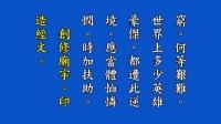 《治平寶鑑》有聲書 第7集【關帝覺世經註解】開吉法師 2015.2.26 香港佛陀教育協會