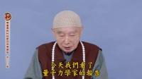 无量寿经科注第四回学习班-第227集 2016.12.27