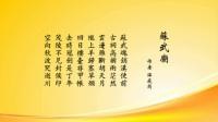1202《苏武庙》-温庭筠