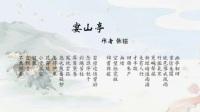 2204宴山亭(幽梦初回)-张镃
