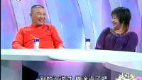 《夫 妻 剧 场》-郭 德 纲.王 惠