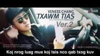 美国苗族歌手Veness Chang 2018年新歌 Txawm Tias(不管)