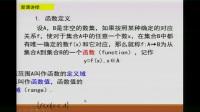 人教A版高一数学必修一1.2.1函数的概念 视频视频课堂实录-赵艺琳