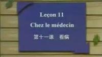 实用初级法语第二集
