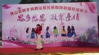 佛山高明豸岗鹤山祖兄弟姐妹首届联谊聚会