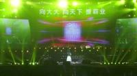 华博向大大2018超级群星演唱会明星视频