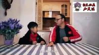陈翔六点半  孩子花钱买爸爸陪他一天可爸爸说今天国庆 (2)