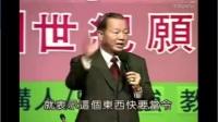 曾仕强 外国人为什么怕中国人当老大 说出原因太可怕