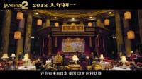 《唐人街探案2》特辑 王宝强刘昊然肖央过招十国侦探