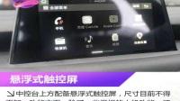 2017广州车展起亚Stinger斯汀格解析