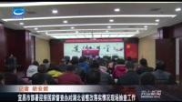 兴山新闻 2018年1月17日