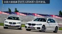 百人口碑评新车实力更均衡的宝马新5系
