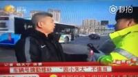 沈阳交警处罚车辆号牌不清晰引质疑