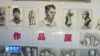 2018.01.17 辛集新闻 辛集市艺术职业学校:展美术之翼 办特色学校