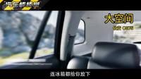 不到10万的SUV开回家过春节,大气显贵!亲戚朋友上车