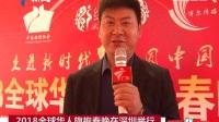 2018全球华人旗袍春晚在深圳举行