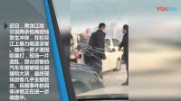 """松花江游客遭""""黑社会""""暴力驱赶 网友 无法无天_高清"""